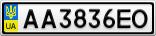 Номерной знак - AA3836EO
