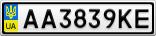 Номерной знак - AA3839KE