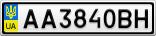 Номерной знак - AA3840BH