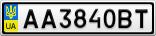 Номерной знак - AA3840BT