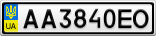 Номерной знак - AA3840EO