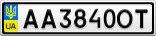 Номерной знак - AA3840OT
