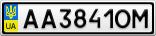 Номерной знак - AA3841OM