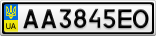 Номерной знак - AA3845EO