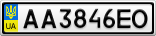 Номерной знак - AA3846EO