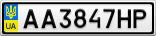 Номерной знак - AA3847HP