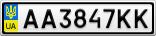 Номерной знак - AA3847KK