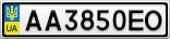 Номерной знак - AA3850EO