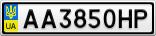 Номерной знак - AA3850HP