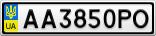 Номерной знак - AA3850PO