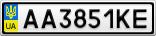 Номерной знак - AA3851KE