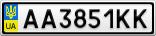 Номерной знак - AA3851KK