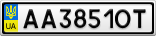 Номерной знак - AA3851OT