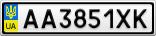 Номерной знак - AA3851XK