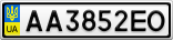 Номерной знак - AA3852EO