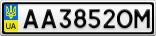 Номерной знак - AA3852OM