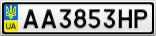 Номерной знак - AA3853HP
