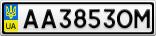 Номерной знак - AA3853OM
