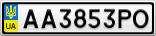 Номерной знак - AA3853PO