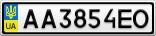 Номерной знак - AA3854EO