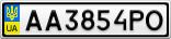 Номерной знак - AA3854PO
