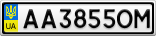 Номерной знак - AA3855OM
