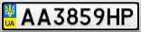 Номерной знак - AA3859HP