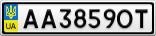 Номерной знак - AA3859OT