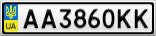 Номерной знак - AA3860KK