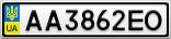 Номерной знак - AA3862EO