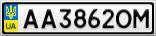 Номерной знак - AA3862OM
