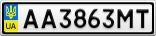 Номерной знак - AA3863MT