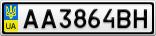Номерной знак - AA3864BH