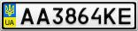 Номерной знак - AA3864KE
