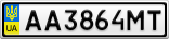 Номерной знак - AA3864MT
