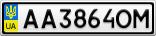 Номерной знак - AA3864OM