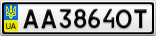 Номерной знак - AA3864OT
