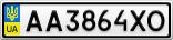 Номерной знак - AA3864XO