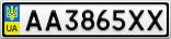 Номерной знак - AA3865XX
