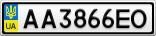 Номерной знак - AA3866EO