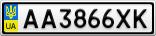 Номерной знак - AA3866XK