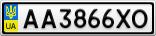 Номерной знак - AA3866XO