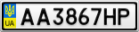 Номерной знак - AA3867HP