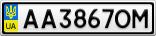 Номерной знак - AA3867OM