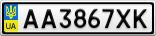 Номерной знак - AA3867XK