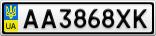 Номерной знак - AA3868XK