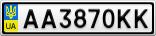 Номерной знак - AA3870KK
