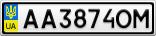 Номерной знак - AA3874OM