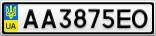 Номерной знак - AA3875EO