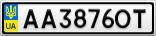 Номерной знак - AA3876OT